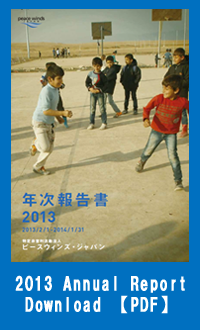 2013 Annual Report Download【PDF】