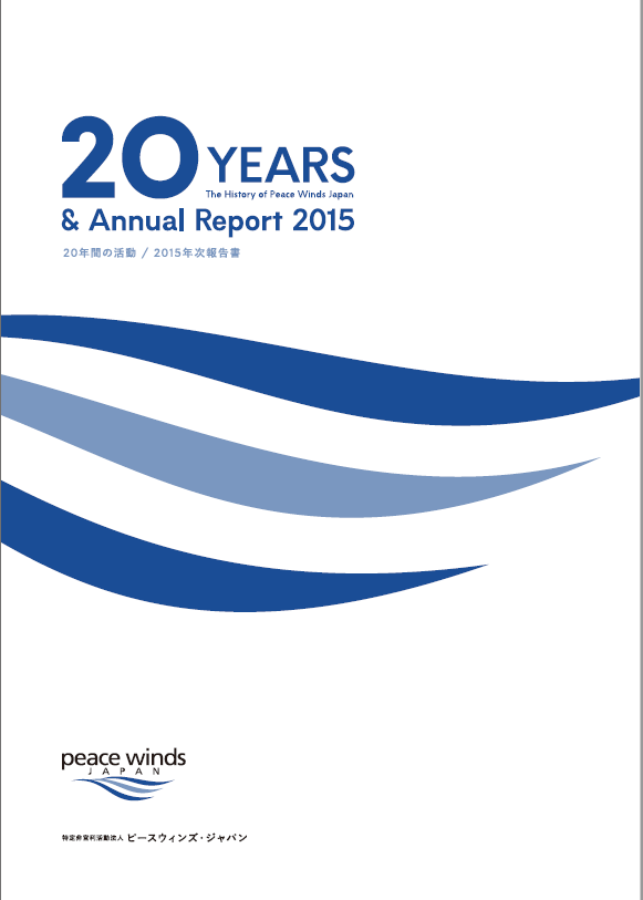 2015 Annual Report Download【PDF】