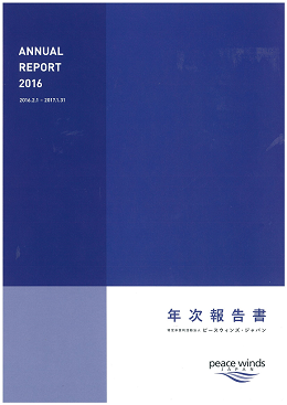 2016 Annual Report Download縲娠DF縲・ width=