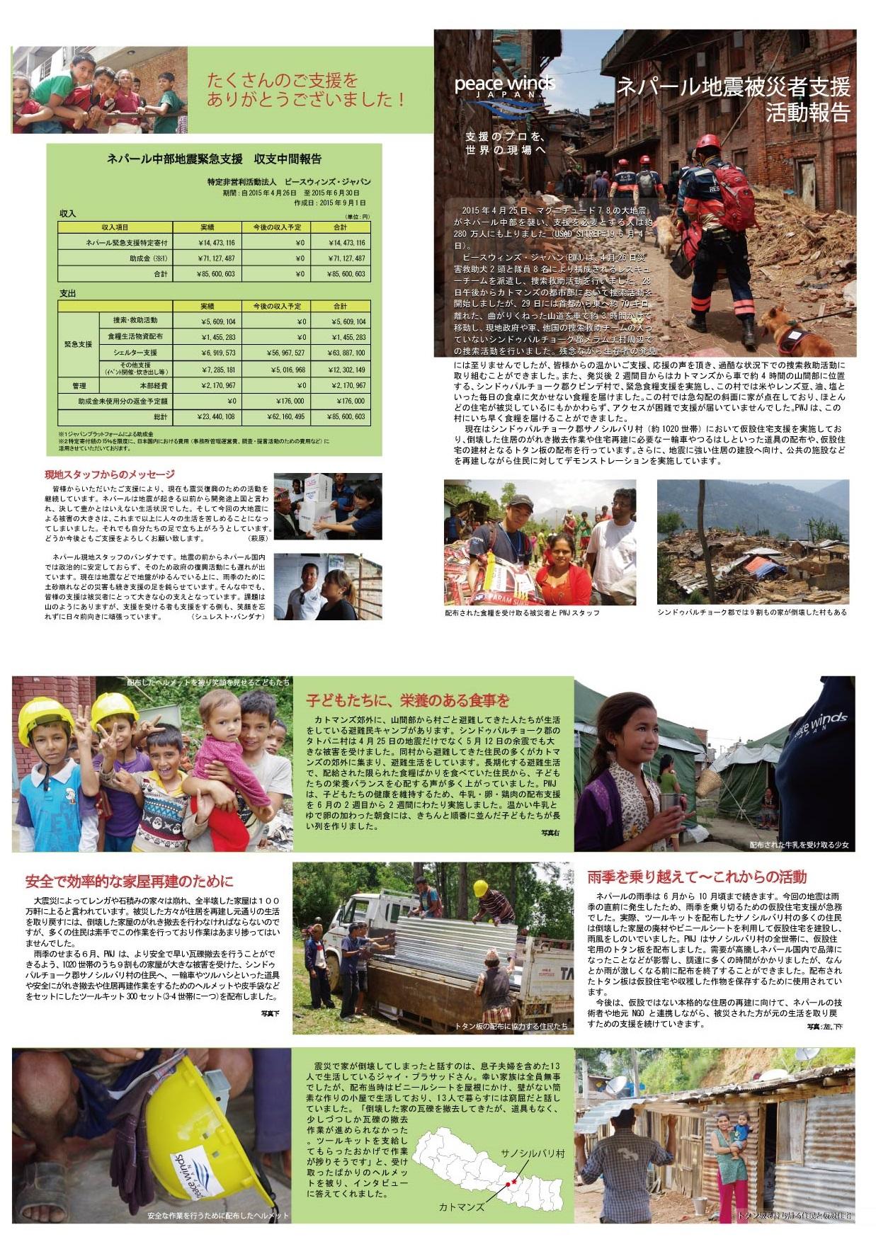 ネパール報告書