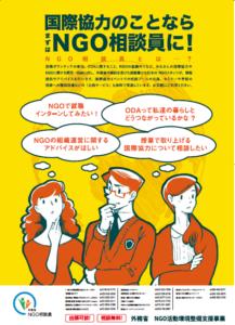 NGObrochure