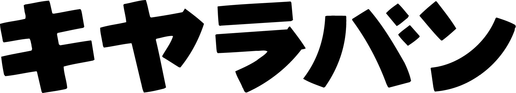 株式会社キャラバン